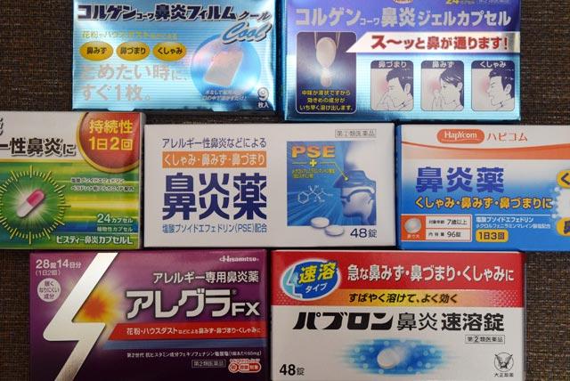 薬 花粉 おすすめ 市販 症
